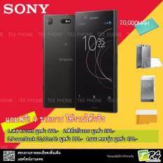 Sony XZ1 Compact 2017 (4/32GB) แถม4รายการ เคส+ฟิล์ม+PowerBank20,000mAh+เมมคละรุ่น