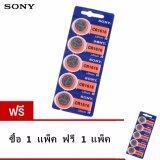 ราคา Sonyถ่านกระดุมSony Cr1616 Lithium 3V แพ็ค1 5ก้อน ซื้อ1แพค แถมฟรี1แพค ราคา150บาท ใหม่ ถูก