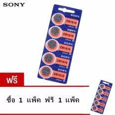 ราคา Sonyถ่านกระดุมSony Cr1616 Lithium 3V แพ็ค1 5ก้อน ซื้อ1แพค แถมฟรี1แพค ราคา150บาท ราคาถูกที่สุด