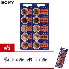 โปรโมชั่น Sonyถ่านกระดุมSony Cr1620 Lithium 3V แพ็ค2 10ก้อน ซื้อ2แพค แถมฟรี1แพค ราคา150บาท Sony ใหม่ล่าสุด