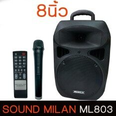 SOUND MILAN  ลำโพงบลูทูธพกพา พร้อมไมค์ลอย รีโมท รุ่น ML803