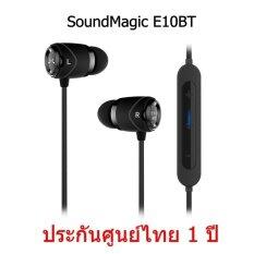 ราคา Soundmagic E10Bt หูฟังบลูทูช 4 2 ระดับ Hifi เสียงดี สีดำ Soundmagic เป็นต้นฉบับ