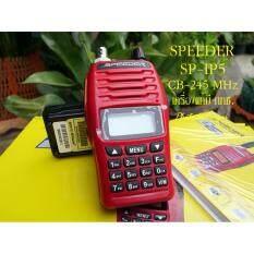 Speeder วิทยุสื่อสาร อุปกรณ์ครบชุด รุ่น SP-IP5 สีแดง