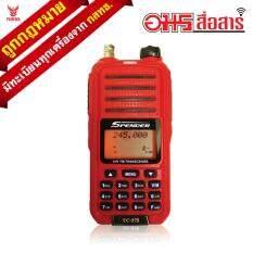 SPENDER  วิทยุสื่อสาร 5W TC-I75 สีแดง