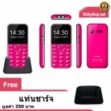 Star T112 Pink โทรศัพท์ มือถือ ปุ่มกด ใช้ได้ทุกเครือข่าย 2ซิม 3G แข็งแรงทนทาน เป็นต้นฉบับ
