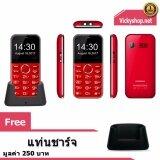 ซื้อ Star T112 Red โทรศัพท์ มือถือ ปุ่มกด ใช้ได้ทุกเครือข่าย 2ซิม 3G แข็งแรงทนทาน Stars ถูก
