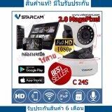 ขาย ซื้อ Startup Vstarcam กล้องวงจรปิด Ip Camera 2 Mp And Ir Cut รุ่น C24S Wip Hd Onvif สีขาว ดำ กรุงเทพมหานคร