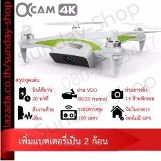 ขาย Sunday เซลฟี่โดรน Alpha Cam Wifi Fpv With 4K Hd Camera Gps Mini Rc Quadcopter