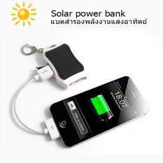 ราคา Mini Solar Power Bank 1200Mah แบตสำรองพลังงานแสงอาทิตย์ ใหม่