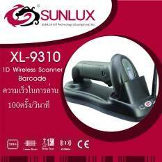 ส่วนลด สินค้า Sunlux Wireless Barcode Scanner เครื่องอ่านบาร์โค้ดไร้สาย Xl 9310 สีดำ