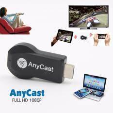 ซื้อ Hdmi Anycast รองรับIos8 9 10 11 1080P Wireless Wifi Display Tv Dongle Airplay Miracast Adapter Dongle Mini Tv Stick For Apple Ios Android Window Iphoneรองรับทุกอุปกรณ์ผ่านWifiเท่านั้น ใน กรุงเทพมหานคร