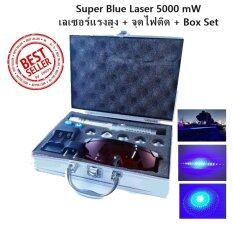 Super Blue Laser 5000 mW + จุดไฟติด + Box Set เลเซอร์ฟ้า เลเซอร์น้ำเงิน