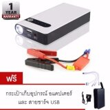 ราคา Super Power Bank Car Jump Start 9500 Thailand