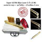 ราคา Super Ultra Blue Laser 5 หัว 5 W จุดไฟติด เลเซอร์สีฟ้า เลเซอร์สีน้ำเงิน แรงสูง Inspy ออนไลน์