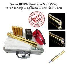 ความคิดเห็น Super Ultra Blue Laser 5 หัว 5 W จุดไฟติด เลเซอร์สีฟ้า เลเซอร์สีน้ำเงิน แรงสูง