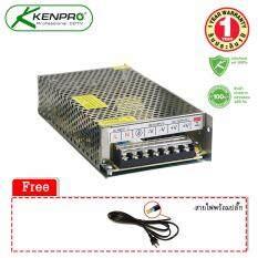 switching power supply kenpro  รุ่น SPI12-10A  ขนาด 10 A (สำหรับจ่ายไฟกล้องวงจรปิด) แถมฟรี  สายไฟพร้อมปลั๊ก x 1