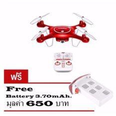 ราคา Syma Drone รุ่น X5Uw 720P Wifi โดรนถ่ายภาพ Syma รุ่น X5Uw อุปกรณ์ครบพร้อมบิน บินนิ่ง เล่นง่าย กล้องชัดมาก แถมแบตเตอรี่ Syma แท้ตรงรุ่น อีก 1 ก้อน ออนไลน์