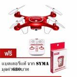 ขาย Syma X5Uw 720P Wifi Fpv With 2Mp Hd Camera With Altitude Mode Rc Quadcopter Rtf แถมแบตเตอรี่แท้ มูลค่า 680 บาท Syma ออนไลน์