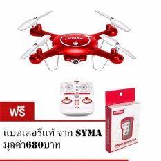 ขาย Syma X5Uw 720P Wifi Fpv With 2Mp Hd Camera With Altitude Mode Rc Quadcopter Rtf แถมแบตเตอรี่แท้ มูลค่า 680 บาท ถูก กรุงเทพมหานคร