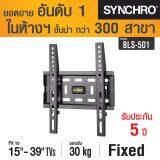 ขาย Synchro ขาแขวนทีวี แนบชิดผนัง 15 39 Bls 501 สีดำ ราคาถูกที่สุด