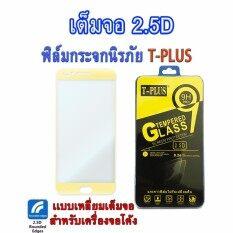 ขาย T Plus ฟิล์มกระจกนิรภัย 2 5D เต็มจอ Samsung J7 Max G615F สีทอง T Plus ถูก