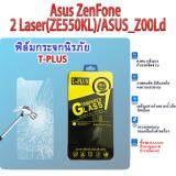 ราคา T Plus ฟิล์มกระจกนิรภัย Asus Zenfone 2 Laser Ze550Kl Asus Z00Ld เป็นต้นฉบับ