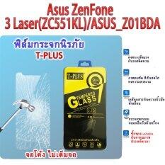 ซื้อ T Plus ฟิล์มกระจกนิรภัย Asus Zenfone 3 Laser Zc551Kl Asus Z01Bda ใหม่ล่าสุด