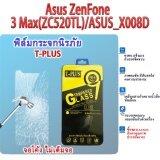 ซื้อ T Plus ฟิล์มกระจกนิรภัย Asus Zenfone 3 Max Zc520Tl Asus X008D ใหม่