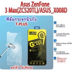 T Plus ฟิล์มกระจกนิรภัย Asus Zenfone 3 Max Zc520Tl Asus X008D T Plus ถูก ใน กรุงเทพมหานคร