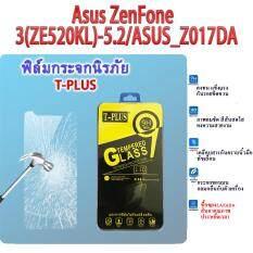 ราคา T Plus ฟิล์มกระจกนิรภัย Asus Zenfone 3 Ze520Kl 5 2 Asus Z017Da ราคาถูกที่สุด