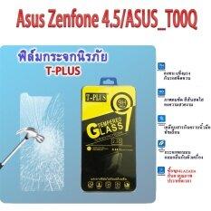 โปรโมชั่น T Plus ฟิล์มกระจกนิรภัย Asus Zenfone 4 5 Asus T00Q T Plus ใหม่ล่าสุด