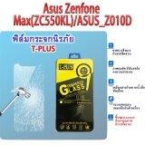T Plus ฟิล์มกระจกนิรภัย Asus Zenfone Max Zc550Kl Asus Z010D กรุงเทพมหานคร