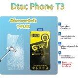 โปรโมชั่น T Plus ฟิล์มกระจกนิรภัย Dtac Phone T3 กรุงเทพมหานคร