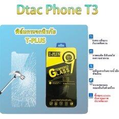 ราคา T Plus ฟิล์มกระจกนิรภัย Dtac Phone T3 ใหม่ล่าสุด