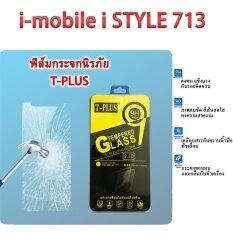 ซื้อ T Plus ฟิล์มกระจกนิรภัย I Mobile I Style 713 ออนไลน์