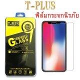 ราคา T Plus ฟิล์มกระจกนิรภัย I Mobile Iq X Zeen ถูก