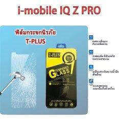 ซื้อ T Plus ฟิล์มกระจกนิรภัย I Mobile Iq Z Pro T Plus ออนไลน์