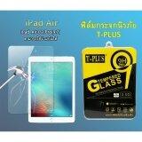 ราคา T Plus ฟิล์มกระจกนิรภัย Ipad Air1 Air2 Pro 9 7 ราคาถูกที่สุด