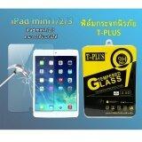 ราคา T Plus ฟิล์มกระจกนิรภัย Ipad Mini1 Mini2 Mini3 ใหม่
