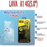 ขาย ซื้อ ออนไลน์ T Plus ฟิล์มกระจกนิรภัย Lava A1 4G 5
