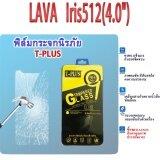 ซื้อ T Plus ฟิล์มกระจกนิรภัย Lava Iris512 4 ออนไลน์