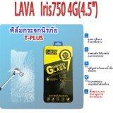 ราคา T Plus ฟิล์มกระจกนิรภัย Lava Iris750 4G 4 5 เป็นต้นฉบับ