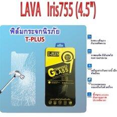 ขาย ซื้อ ออนไลน์ T Plus ฟิล์มกระจกนิรภัย Lava Iris755 4 5