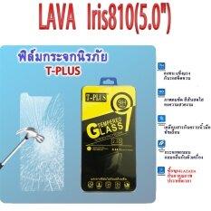 ราคา T Plus ฟิล์มกระจกนิรภัย Lava Iris810 5 ใหม่