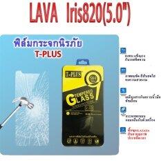 ราคา T Plus ฟิล์มกระจกนิรภัย Lava Iris820 5 T Plus เป็นต้นฉบับ