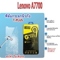 ซื้อ T Plus ฟิล์มกระจกนิรภัย Lenovo A7700 ใหม่