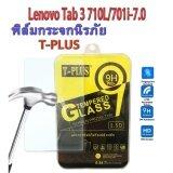 ซื้อ T Plus ฟิล์มกระจกนิรภัย Lenovo Tab 3 710L 701I 7 ออนไลน์