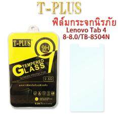 ราคา T Plus ฟิล์มกระจกนิรภัย Lenovo Tab 4 8 8 Tb 8504N T Plus ใหม่