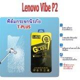 ขาย ซื้อ T Plus ฟิล์มกระจกนิรภัย Lenovo Vibe P2