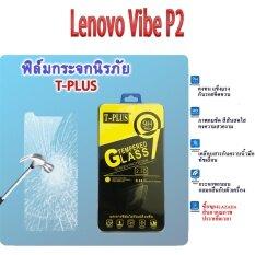 ส่วนลด T Plus ฟิล์มกระจกนิรภัย Lenovo Vibe P2 T Plus ใน กรุงเทพมหานคร